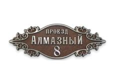 """""""Кузница Юга"""" адресные таблички"""