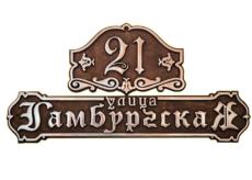 """адресная табличка """"Дамаск"""""""