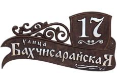 """адресная табличка""""Дамаск"""""""
